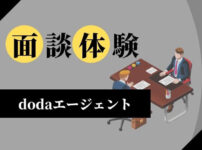dodaエージェントサービス面談体験談